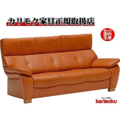 カリモク ZT73モデル ZT7303 3Pソファ 本革張ソファ 肘掛ソファ 長椅子 3人掛け椅子ソファ ハイバック 日本製家具