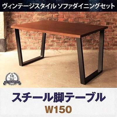 ダイニングテーブル 単品 W150 ヴィンテージスタイル
