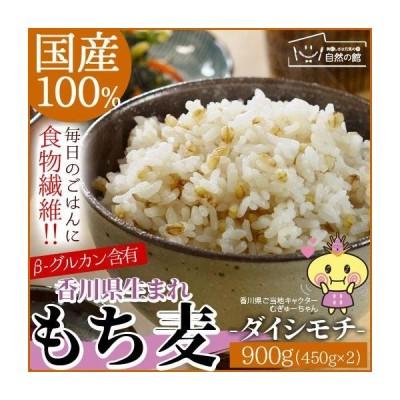 もち麦 国産 900g 送料無料  ダイシモチ βグルカン 食物繊維 ダイエット グルメ 米 大麦 突撃 非常食 もちプチ