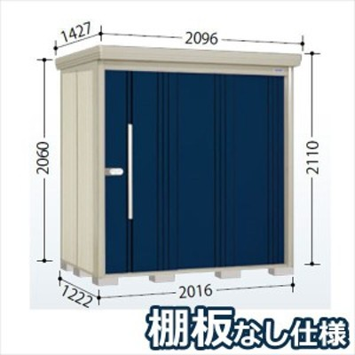 物置 屋外 おしゃれ タクボ物置 ND/ストックマン 棚板なし仕様 ND-2012 一般型 標準屋根 『追加金