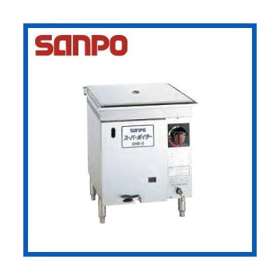 新品 送料無料 SANPO 三宝ステンレス ガス式 スーパーボイラー セイロタイプ SNB-0 515×554×650mm
