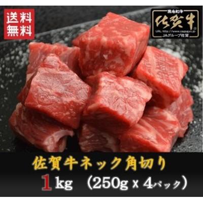BN033_佐賀牛ネック 角切り(カレー・シチュー用)1,000g(250g×4P)