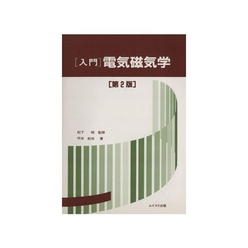 入門」電気磁気学 改訂版 第2版/松下昭(著者) 通販 LINEポイント最大 ...