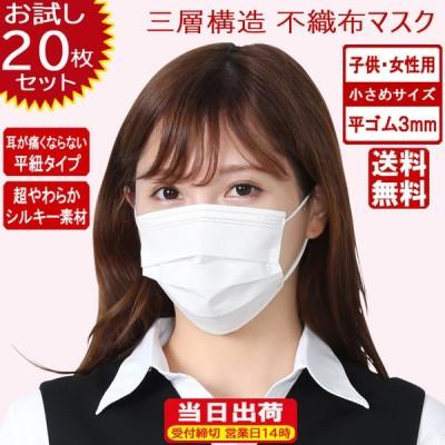 お試し20枚 平ゴムマスク 女性用 小さめサイズ こども用 超やわらか 肌に優しい シルキー素材 在庫あり 即納 耳が痛くならない マスク 白 20枚  平ゴム 3mm幅