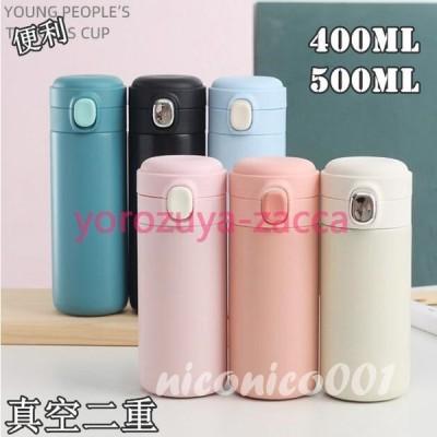 水筒 マグボトル 400ml 500ml 真空断熱 ワンタッチ 携帯マグ 持ち運び 携帯 携帯用 真空 真空断熱ケータイマグ