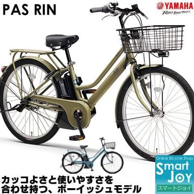 ヤマハ パスリン PAS RIN 電動自転車 2021年モデル 26インチ PA26RN 電動アシスト自転車 アシスト電動自転車