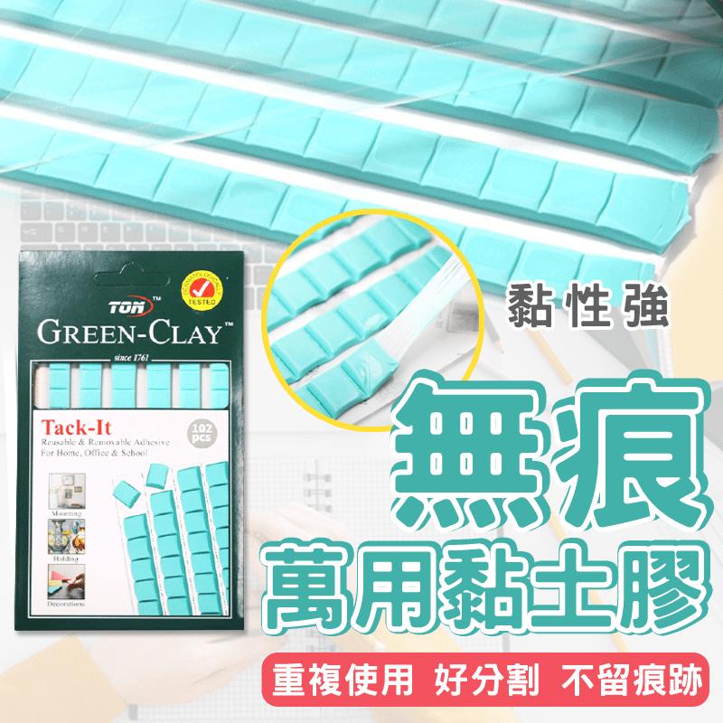 無痕萬用膠黏土 萬能膠/隨意貼/黏膠/黏土清潔膠/無痕黏貼/相框黏貼