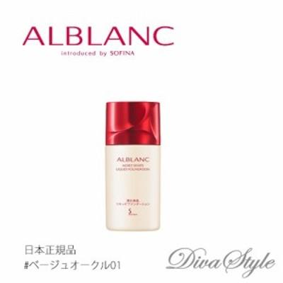 SOFINA ALBLANC ソフィーナアルブラン  潤白美肌リキッドファンデーション SPF25・PA++ #ベージュオークル01 30mL 【日本正規品】