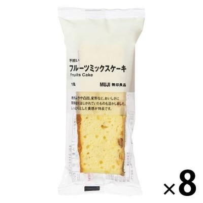 無印良品 不揃い フルーツミックスケーキ 1箱(8個入) 良品計画