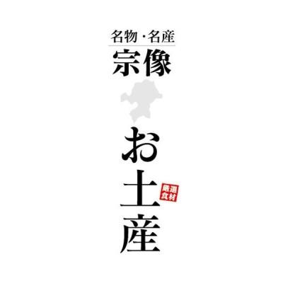 のぼり のぼり旗 名物・名産 宗像 お土産 おみやげ 催事 イベント