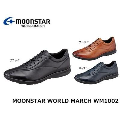 ムーンスター ワールドマーチ メンズ ビジネスシューズ WM1002 BIZ-LITE 軽量設計 3E 男性 紳士靴 靴 月星 MOONSTAR WORLD MARCH WM1002