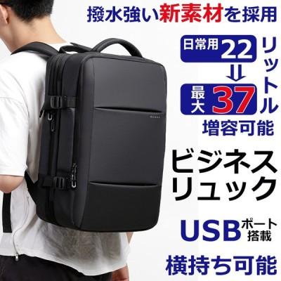 リュック ビジネスバッグ リュックサック 大容量 撥水素材 軽量 22L〜37L マチ拡張可能 低反発材PC収納 直営店正規品