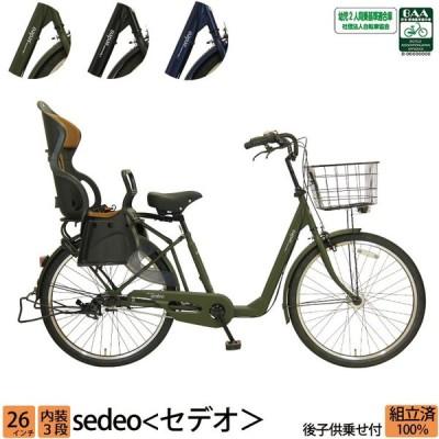 アウトレット 子供乗せ自転車  Pro-vocatio セデオ 26インチ 3段変速 後子供乗せシート 3人乗り対応  完全組立 整備済発送