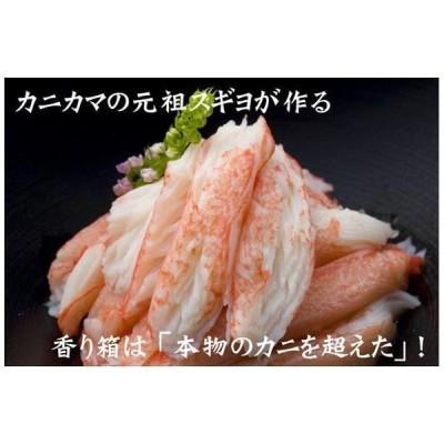 スギヨ 香り箱  【クール便配送の為330円追加になります】