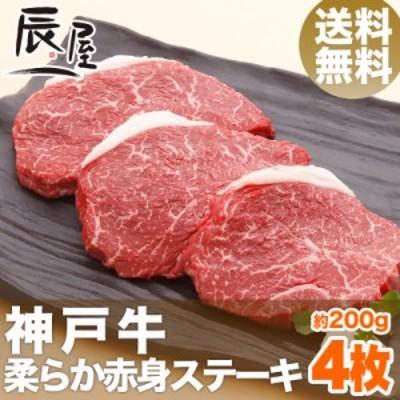 神戸牛 柔らか赤身 ステーキ 200g×4枚 送料無料  冷蔵