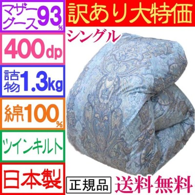 数量限定 最安値に挑戦中 訳あり大特価 日本製 羽毛布団 SL ハンガリーマザーグース93% 1.3kg 400dp ツインキルト 超長綿