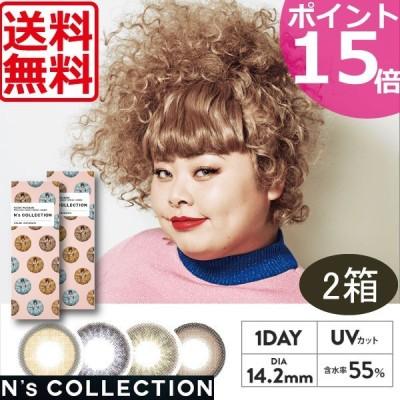 カラコン 1day N's COLLECTION エヌズコレクション カラーコンタクト(10枚入)×2箱 ワンデー 1day カラコン 渡辺直美 コンタクトレンズ