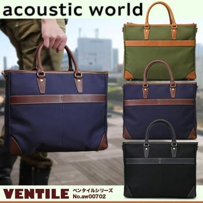 ビジネスバッグ メンズ A4 ブリーフケース ブランド 2Way 斜めがけ acoustic world アコースティック・ワールド ベンタイル 日本製 送料無料