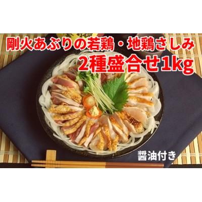 008-40 剛火あぶりの若鶏・地鶏さしみ(タタキ)2種盛合せ1kg さしみ醤油付