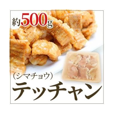 """""""テッチャン"""" (シマチョウ) カット 約500g"""