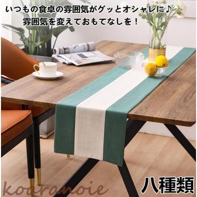 テーブルランナー 北欧 洗える 防カビ 上品 シンプル おしゃれ 断熱 テーブルセンター 雑貨 クロス ディナー おしゃれ