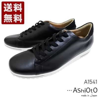 【…AShiOtO A1541 ブラック】超軽量 国産レザースニーカー