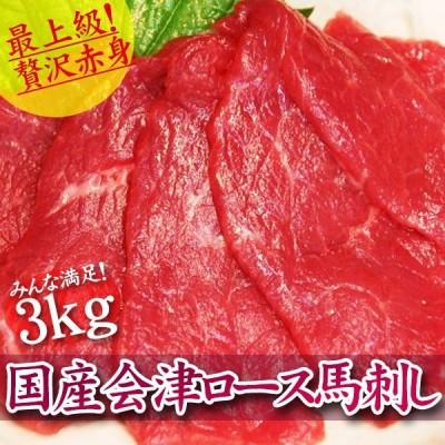 馬刺し 馬肉 送料無料 パーティ BBQ 国産会津ロース馬刺し 3kg