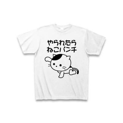 「やられたら ねこパンチ」猫 Tシャツ(ホワイト)
