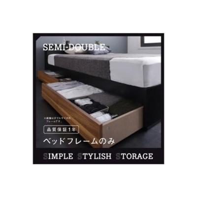 ベッド 収納付き 棚・コンセント付き2杯収納ベッド Wyatt ワイアット ベッドフレームのみ セミダブル