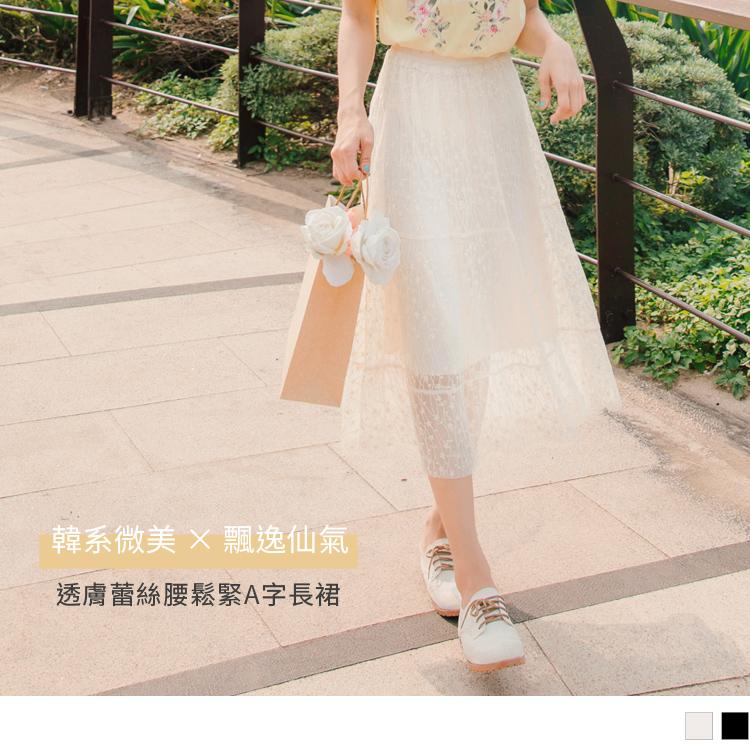 韓系仙氣透膚蕾絲腰鬆緊長裙