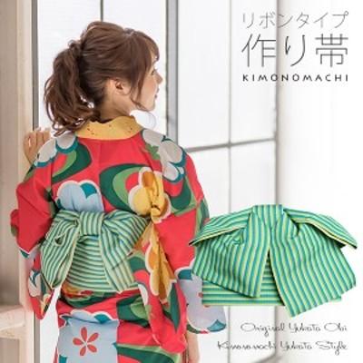 【Prices down】リボンタイプ 結び帯単品「青緑×イエロー縞」日本製 京都きもの町オリジナル 作り帯 ゆかた帯 浴衣帯