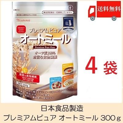 日本食品製造 日食 プレミアムピュアオートミール 300g4袋 オーツ麦100% 朝食 ヨーグルト 健康食物繊維 鉄分 ビタミンB1 栄養 日本製