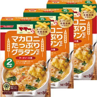 日清フーズ日清フーズ マ・マー マカロニたっぷりグラタンセット チーズソース用 2人前 ×3個
