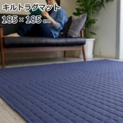 キルトラグ 185×185cm 2畳(正方形) 『リブニット』 ブルー  洗えるおしゃれなキルティング ラグマット 滑り止め/床暖房・ホットカー