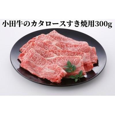 060-12 知覧農場より小田牛のカタロースすき焼用300g