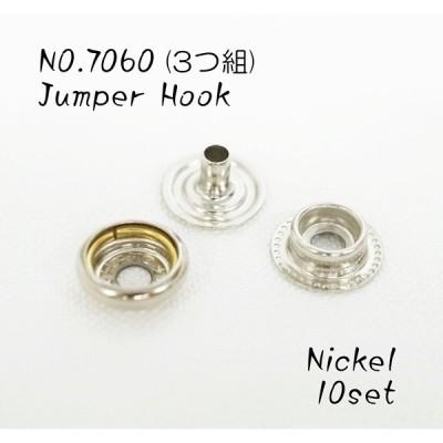3つ組(コンチョ用) NO.7060 ジャンパーホック ニッケル 10個セット kume824-3C