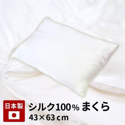 シルク枕 L 43×63cm用【枕 まくら】