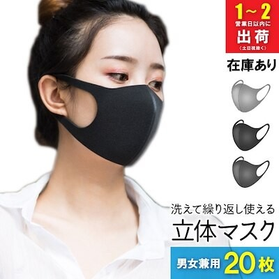 洗えるマスク マスク 在庫あり ウレタンマスク 20枚セット 洗える マスク在庫あり 立体マスク ポリウレタン スポンジ素材 花粉 風邪 予防 1日2日以内発送メール便送料無料