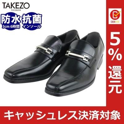 TAKEZO ビジネスシューズ メンズ ローファー 防水 抗菌 消臭 タケゾー 3E フォーマル 革靴 黒 ブラック ビットローファー