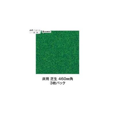 マスキングテープ mt CASA SHEET 床用 芝生 460mm角 3枚パック*MT03FS4603