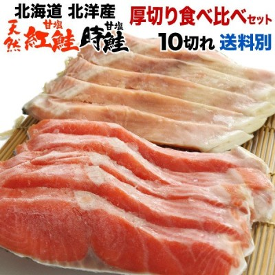 鮭 切り身 北海道産 紅鮭 時鮭 食べ比べセット 天然紅鮭5切れ(300g) 時鮭5切れ(300g) 産地直送 Y凍