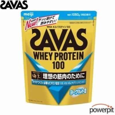 ザバス ホエイプロテイン100 ヨーグルト味 1,050g 袋 約 50食分 乳清 動物性たんぱく質 ビタミンB ビタミンC ビタミンD 筋トレ 筋力トレ
