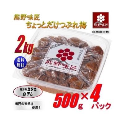 【訳あり!上級品!お得!】熊野味匠ちょっとだけつぶれ梅干[白干] 2kg 〈500g×4〉紀州南高梅 (塩分約25%)