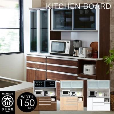 キッチン収納 キッチンボード 日本製 国産 大川家具 ビーナス 食器棚 150cm幅 OP