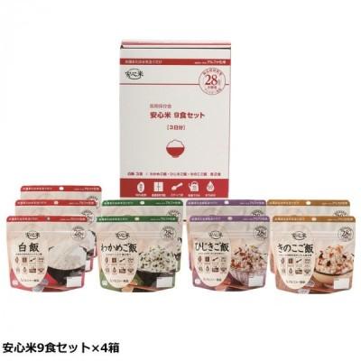 アルファー食品 安心米9食セット×4箱 11421621