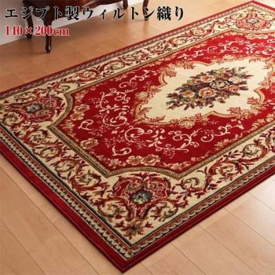 ラグ マット エジプト製 ウィルトン織り クラシックデザイン Alexandria アレクサンドリア 140×200cm