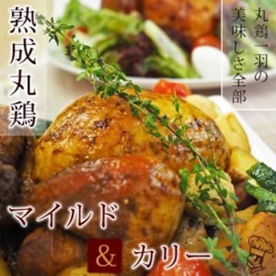 ローストチキン 丸鶏 カレー 1羽 1.2kg ボリューム  惣菜 肉 生 チルド ギフト パーティー