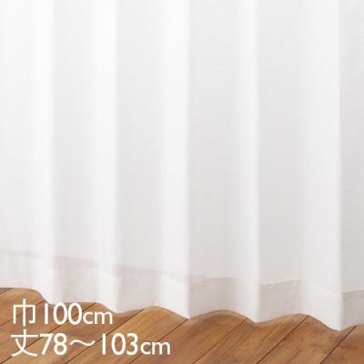 カーテン レース アイボリー ウォッシャブル UVカット 遮熱 ecolier(エコリエ) 巾100×丈78〜103cm TDOL7922 KEYUCA ケユカ