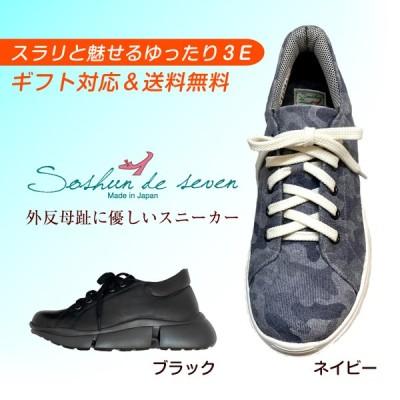 外反母趾に優しい レディーススニーカー 3E 日本製 本革 ネイビー迷彩 ブラック 50282