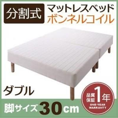 脚付きマットレスベッド 分割式 ダブルベッド ボンネルコイルマットレスタイプ 脚30cm ダブル